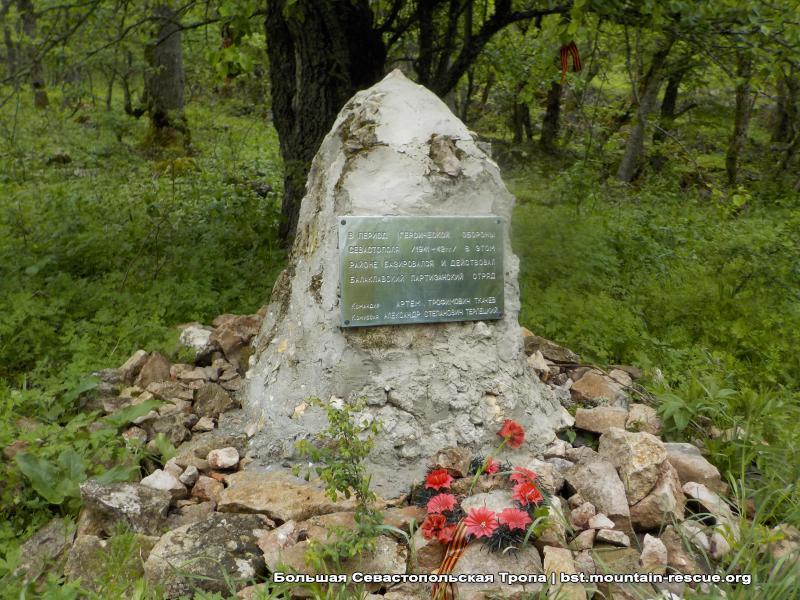 Памятник Балаклавскому партизанскому отряду на Карадагских озерах