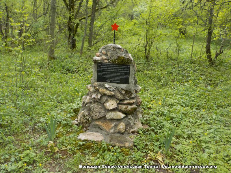 Новый памятник Балаклавскому партизанскому отряду рядом с Карадагскими озерами