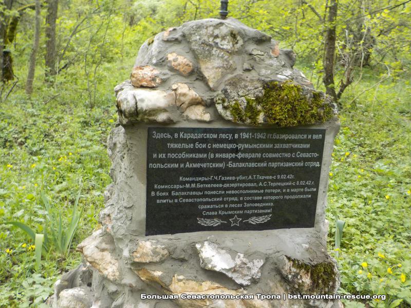 Памятник Балакласкому партизанскому отряду в Карадагском лесу